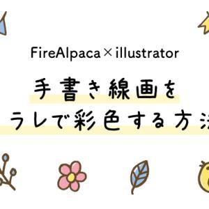 手書き線画をデジタル彩色(FireAlpaca・イラレ)