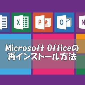 【簡単】Microsoft Officeを再インストールする方法【エクセル、ワード、パワポ】