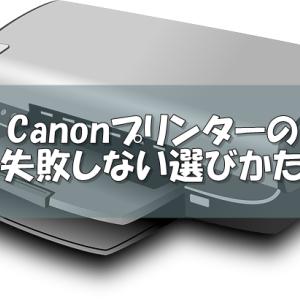 【Canon】失敗しないキャノンプリンターの選び方とおすすめ!