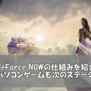 GeForce NOWって何?誰でもハイクオリティなゲームを遊べる時代に!