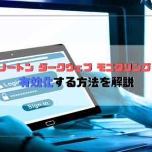 ノートン ダークウェブ モニタリングの導入方法(有効化)を分かりやすく解説!