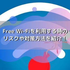 フリー(無料)wi-fi(ワイファイ)の危険性と安全に利用する方法