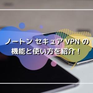 ノートン「セキュア VPN」の機能や使い方を紹介【図解付き】