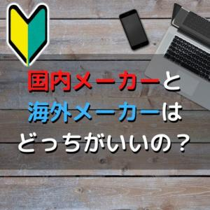 はじめてのパソコン選びは「国内メーカー」がおすすめ!「海外メーカー」との違いを紹介!