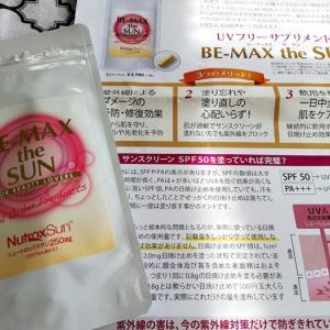 BE-MAX the SUN(ビーマックスザサン)の飲む日焼け止め効果~まとめ