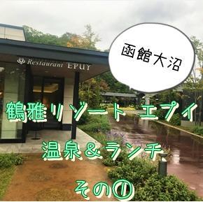 【函館大沼鶴雅リゾートエプイ】温泉&ランチに行ってきた その①