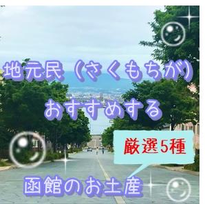 地元民(さくもち)がオススメする函館のお土産!!5点盛り