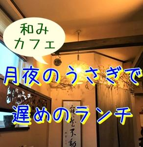 【月夜のうさぎ】和みカフェで遅めのランチ