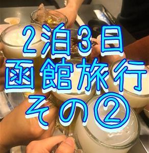 北海道旅行(函館~洞爺湖)1日目後半