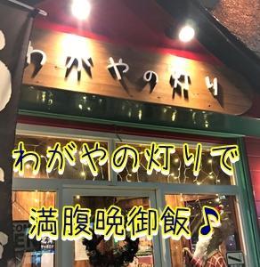 【わがやの灯り】大門入川のうな丼を食べてきました♪