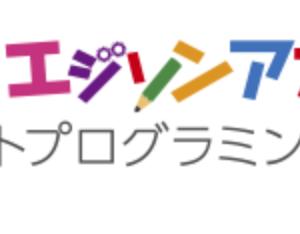 【エジソンアカデミー】料金&評判&カリキュラムについて分かりやすく解説!
