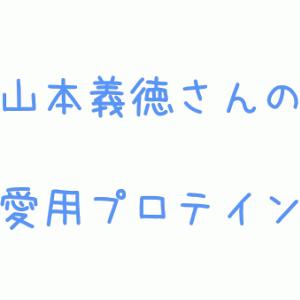 【判明】山本義徳先生の愛用プロテインは、マイプロテイン!