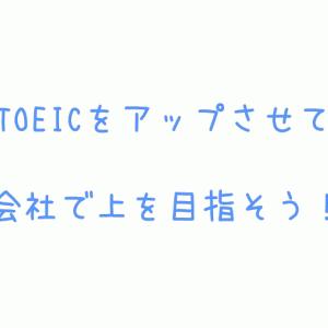【TOEIC650〜730点】昇進したい人にオススメの本【令和最新】