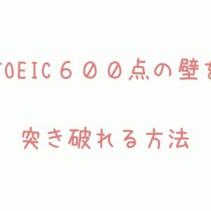 【TOEIC500点から600点】少しの工夫で突破できる!