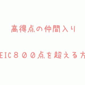【TOEIC700から800へ】高得点の壁を破る勉強法