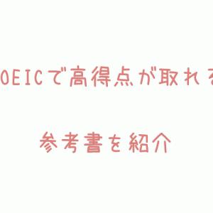 【令和最新】TOEICで高得点を取れる参考書10選!
