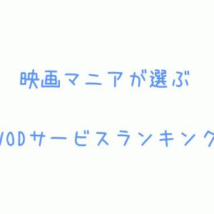 映画マニアが選ぶVODサービスランキング!