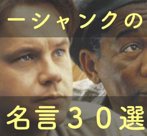 映画「ショーシャンクの空に」名言30選【英語付き】