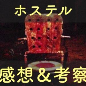 65点【ホステルの感想】日本人の扱いがヒドすぎる【考察】