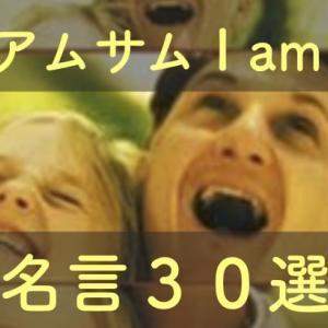 映画「アイアムサム」名言50選【英語付き】ルーシーが可愛すぎる