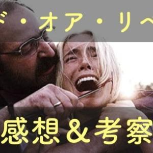 50点【デッドオアリベンジの感想】アリシア狙いの男が怖い【考察】