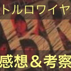 75点【バトルロワイヤルの感想】典子とキタノと光子の過去【考察】