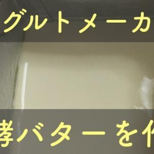 ヨーグルトメーカーを使った発酵バターの作り方!超簡単です!