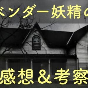 50点【ラベンダー妖精の歌の感想】【考察&解説】
