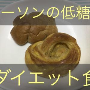 低糖質ダイエット!モーニングオルジュと大麦のチーズデニッシュのレビュー【ローソン】