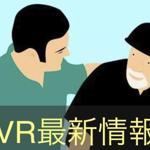 【VR最新情報】VRは高齢者の認知能力や運動能力を高めるのに役立つ!