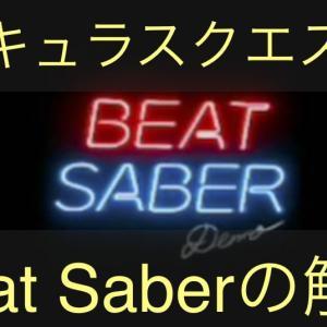 オキュラスクエストでBeatSaberを遊ぶ方法!ルールをわかりやすく解説します!
