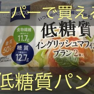 【スーパーで買える低糖質パン】イングリッシュマフィンブランをレビュー【栄養成分&原材料】