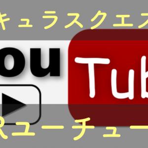 オキュラスクエストVRで360度のユーチューブ動画を楽しもう!おすすめ動画も紹介します!