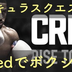 オキュラスクエストVRでボクシング!「Creed」の遊び方などをレビュー!