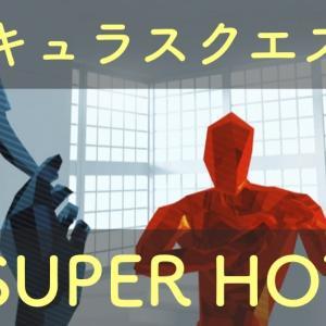 オキュラスクエストVRの「SUPER HOT」の遊び方やルールを解説!徹底レビューしました!