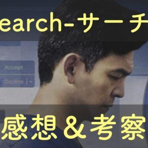 80点【Searchの感想】まるで実話!類似した作品は白ゆき姫殺人事件!【考察&解説】