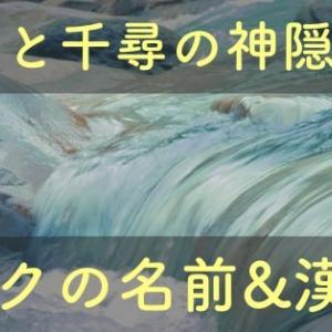 【千と千尋の神隠し】ハクの川の名前と漢字!思い出すシーンが感動的【金曜ロードショー定番】