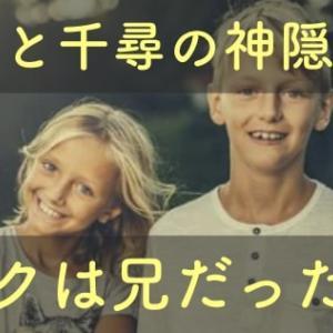 【千と千尋の神隠し】ハクは千尋の兄で、川で死亡していた?!千尋を助けるために犠牲になった説!