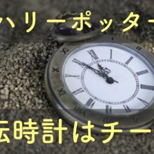 ハリーポッターの逆転時計(タイムターナー)はチート?考察してみた!