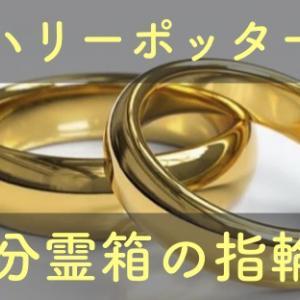 ハリーポッターの分霊箱の指輪はいつ作られて破壊された?マールヴォロ・ゴーントの指輪はダンブルドアが壊していた!