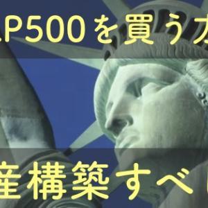 リベラル大学で有名なS&P500を楽天証券で買う方法を画像付きで紹介!つみたてNISAを活用してアメリカ株で資産構築!