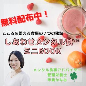 【ご紹介】幸せに過ごすためのメンタル食
