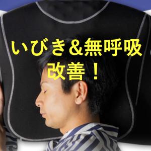 【YOKONE3の口コミや評判&実体験】いびきや無呼吸を改善する効果!