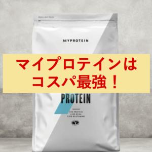 【コスパ最強!マイプロテイン!】タンパク質量がヤバくて安い!