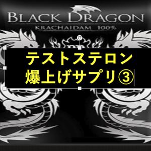 【ブラックドラゴン・サプリ】テストステロン増加が亜鉛の10倍!