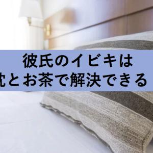【彼氏のいびきがうるさい】枕とお茶で解決!