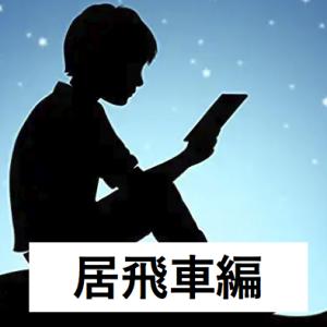 【Kindle Unlimitedの将棋本】居飛車のマスターに役立つおすすめ棋書!
