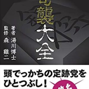【奇襲・マイナー戦法書のオススメ】攻めが上手くなる近道!