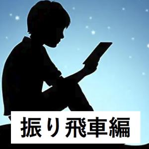 【Kindle Unlimitedの将棋本】振り飛車のマスターに役立つおすすめ棋書!