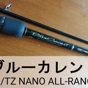 【お勧めロッド】BlueCurrent 93/TZ NANO All-Range